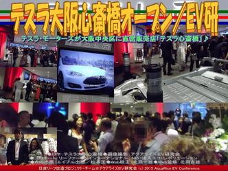 テスラ大阪心斎橋オープン/EV研03 ▼クリックで640x480に拡大