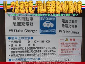 リーフ急速充電/(2)蒜山高原風の家02