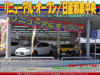 リニューアル・オープン/日産大阪和泉中央02
