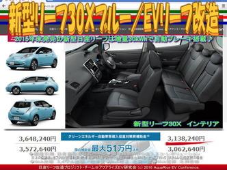 新型リーフ30Xブルー/EVリーフ改造04