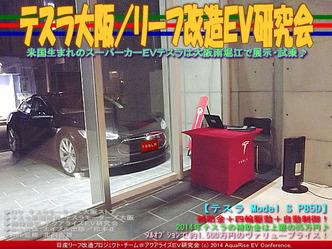 テスラ大阪/リーフ改造EV研究会03