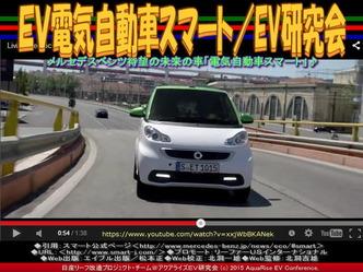 EV電気自動車スマート(2)/EV研究会04
