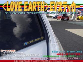 EVステッカー<LOVE EARTH>@東洋マーク04