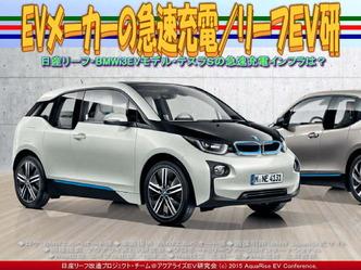 EVメーカーの急速充電(2)/リーフEV研03
