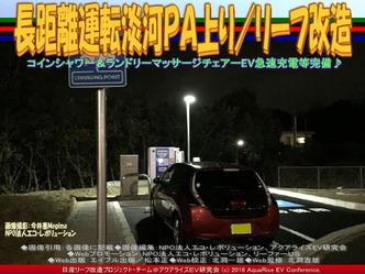 長距離運転淡河PA上り/リーフ改造05