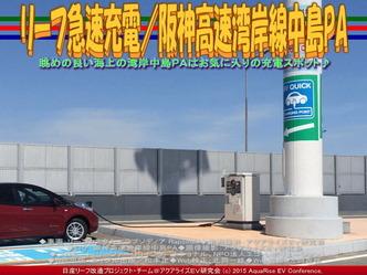リーフ急速充電/阪神高速湾岸線中島PA03