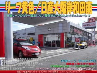 リーフ黄色/日産大阪岸和田南01