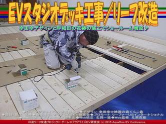 EVスタジオデッキ工事(2)/リーフ改造05