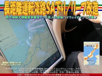 長距離運転淡路SA下り/リーフ改造01