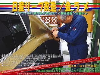 日産リーフ改造/金ラメ@アクアライズEV研究会09