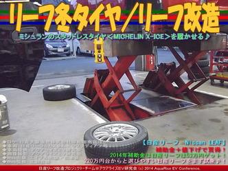 リーフ冬タイヤ/リーフ改造01