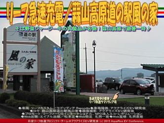 リーフ急速充電/蒜山高原道の駅風の家01