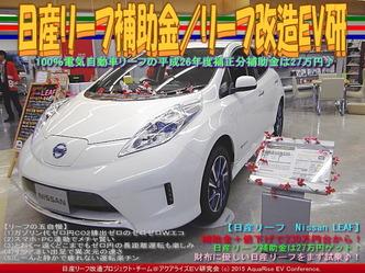 日産リーフ補助金/リーフ改造EV研04