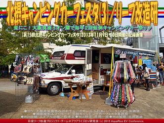 北摂キャンピングカーフェスタ(3)/リーフ改造研03