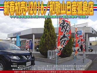 新春初売り2016/和歌山日産狐島店01