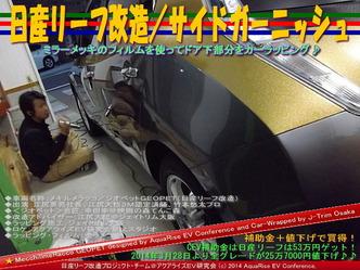 日産リーフ改造/サイドガーニッシュ@アクアライズEV研究会07