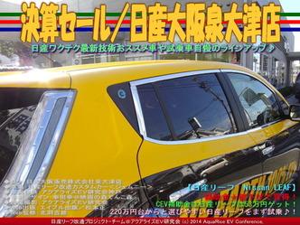 決算セール/日産大阪泉大津店02