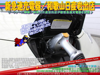 新急速充電器/和歌山日産岩出店@日産リーフ改造05