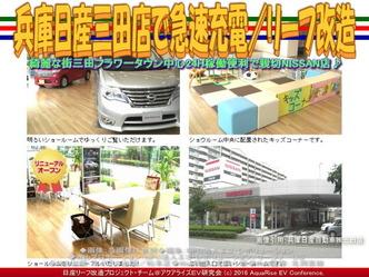 兵庫日産三田店で急速充電/リーフ改造02