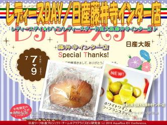 レディースDAY/日産藤井寺インター店04
