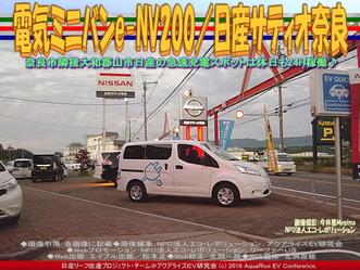 電気ミニバンe-NV200/日産サティオ奈良02