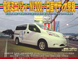電気ミニバンe-NV200/日産サティオ奈良04