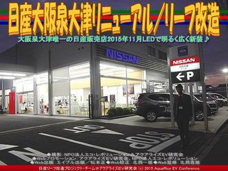 日産大阪泉大津リニューアル/リーフ改造01