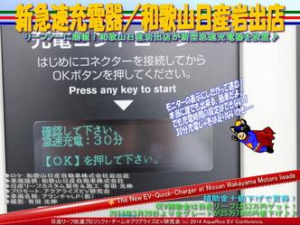 新急速充電器/和歌山日産岩出店@日産リーフ改造08