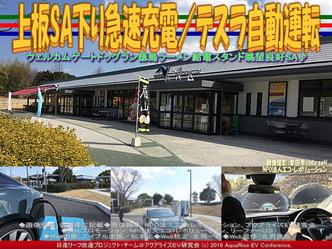 上板SA下り急速充電/テスラ自動運転01