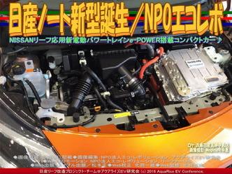 日産ノート新型誕生(2)/NPOエコレボ03