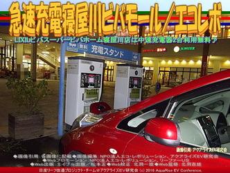 急速充電寝屋川ビバモール/エコレボ画像03