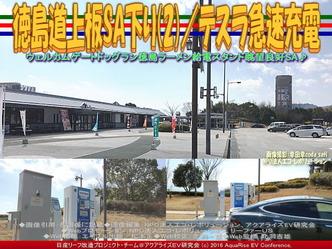 徳島道上板SA下り(2)/テスラ急速充電01