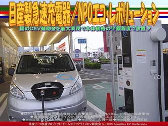日産製新型急速充電器(3)/NPOエコ・レボリューション01