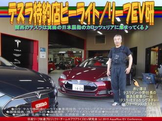 テスラ特約店ビーライト(2)/リーフEV研01