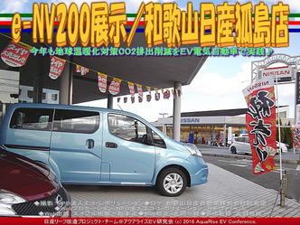 e-NV200展示/和歌山日産狐島店04