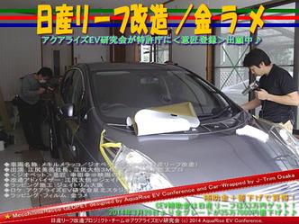 日産リーフ改造/金ラメ@アクアライズEV研究会07