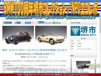 BMW百周年堺市コレクション(2)/エコレボ画像03