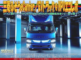 三菱ふそうeCanter(5)/EVトラック@エコレボ画像02