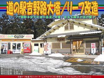 道の駅吉野路大塔/リーフ改造05