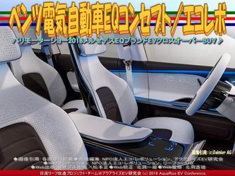 ベンツ電気自動車EQ(8)/エコレボ02
