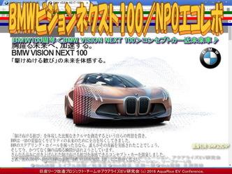 BMWビジョンネクスト100(2)/NPOエコレボ02