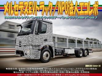 メルセデスEVトラック(4)/NPOエコレボ画像03