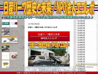 電気自動車たま号/日産リーフ歴史画像01