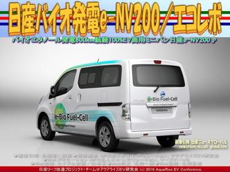 日産バイオ発電e-NV200/リーフ改造03
