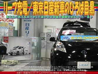 リーフ充電/東京日産新車のひろば目黒03