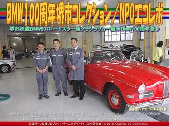 堺市BMWヒストリックカー(8)/3200S@エコレボ画像03