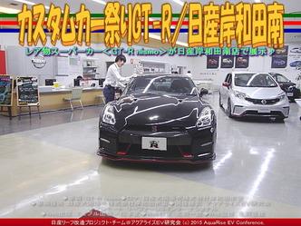 カスタムカー祭りGT-R/日産岸和田南02