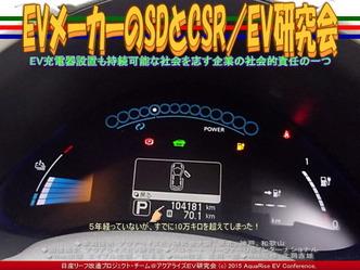 EVメーカーのSDとCSR(3)/EV研究会02