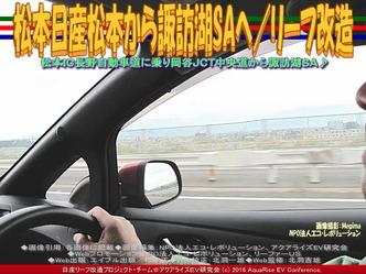 松本日産松本から諏訪湖SAへ/リーフ改造02