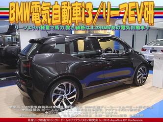 BMW電気自動車i3(4)/リーフEV研02
